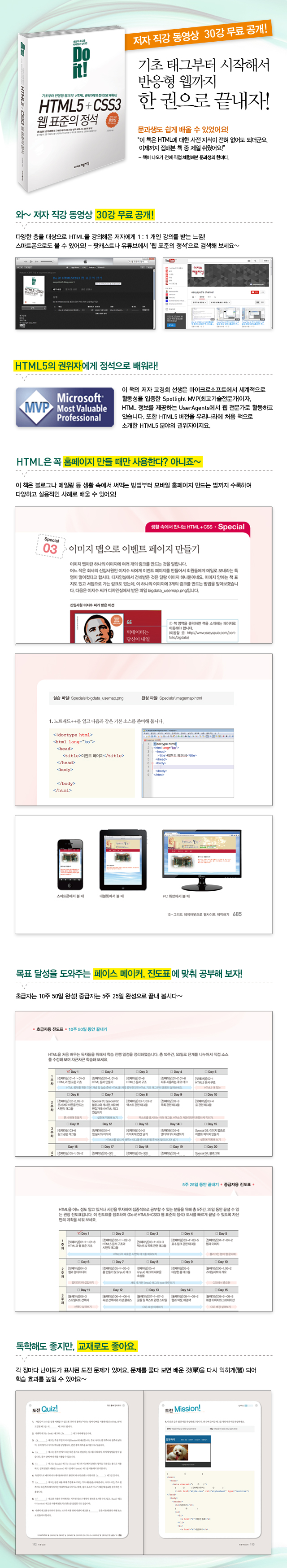웹표준 강좌